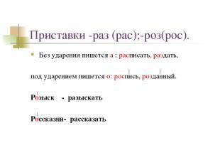 Приставки -раз (рас);-роз(рос). Без ударения пишется а : расписать, раздать, под
