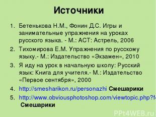 Источники Бетенькова Н.М., Фонин Д.С. Игры и занимательные упражнения на уроках