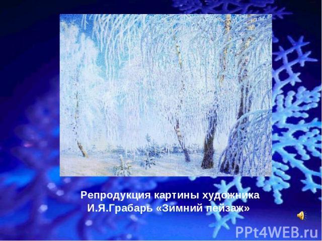 Репродукция картины художника И.Я.Грабарь «Зимний пейзаж»
