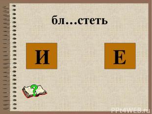 бл…стеть Е И