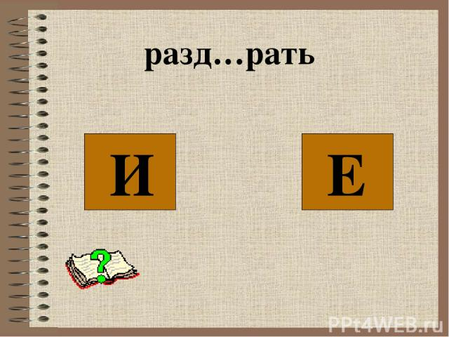 разд…рать И Е