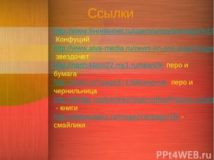 Ссылки http://www.liveinternet.ru/users/amayfaar/tags/%EC%F3%E4%F0%EE%F1%F2%FC/-