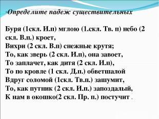 Определите падеж существительных Буря (1скл. И.п) мглою (1.скл. Тв. п) небо (2 с