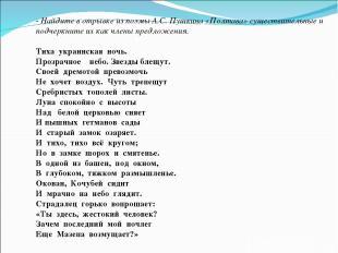 - Найдите в отрывке из поэмы А.С. Пушкина «Полтава» существительные и подчеркнит
