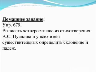 Домашнее задание: Упр. 679, Выписать четверостишие из стихотворения А.С. Пушкина