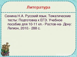 Сенина Н.А. Русский язык. Тематические тесты: Подготовка к ЕГЭ. Учебное пособие