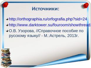 http://orthographia.ru/orfografia.php?sid=24 http://www.darktower.su/fouroom/sho