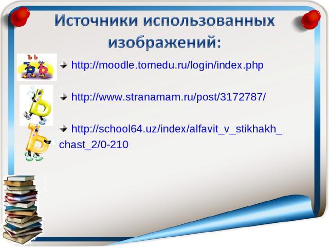 http://moodle.tomedu.ru/login/index.php http://www.stranamam.ru/post/3172787/ http://school64.uz/index/alfavit_v_stikhakh_ chast_2/0-210
