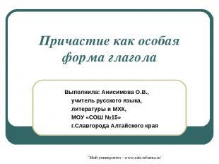 Причастие как особая форма глагола Выполнила: Анисимова О.В., учитель русского я