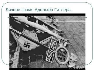 Личное знамя Адольфа Гитлера