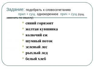 Задание: подобрать к словосочетанию прил + сущ однокоренное прич + сущ (сущ. зам