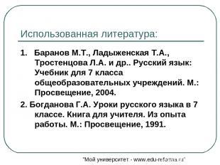Использованная литература: 1. Баранов М.Т., Ладыженская Т.А., Тростенцова Л.А. и