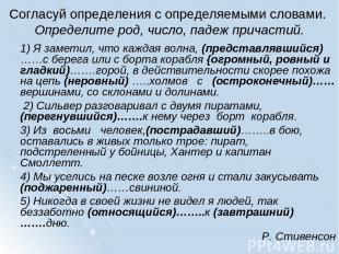 Согласуй определения с определяемыми словами. Определите род, число, падеж прича