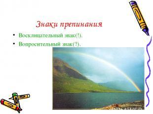 Знаки препинания Восклицательный знак(!). Вопросительный знак(?).