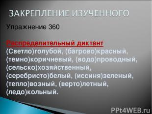 Упражнение 360 Распределительный диктант (Светло)голубой, (багрово)красный, (тем