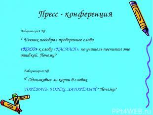 Пресс - конференция Лаборатория №1 Ученик подобрал проверочное слово «КОСО» к сл