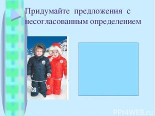 Придумайте предложения с несогласованным определением Малыш в красном костюме уж