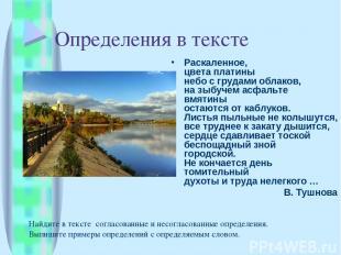 Определения в тексте Раскаленное, цвета платины небо с грудами облаков, на зыбуч
