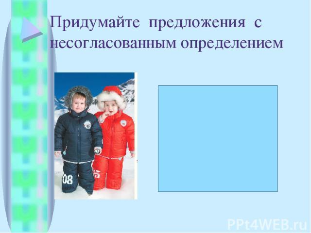 Придумайте предложения с несогласованным определением Малыш в красном костюме уже замерз Я подошел к мальчику в меховой шапке.