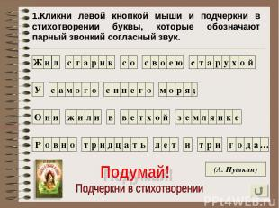 1.Кликни левой кнопкой мыши и подчеркни в стихотворении буквы, которые обозначаю