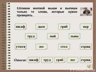 3.Кликни кнопкой мыши и выпиши только те слова, которые нужно проверять. труд ст