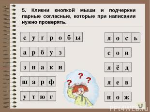 с 5. Кликни кнопкой мыши и подчеркни парные согласные, которые при написании нуж