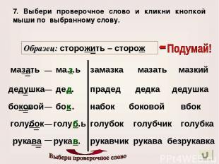 7. Выбери проверочное слово и кликни кнопкой мыши по выбранному слову. … ма…ь за