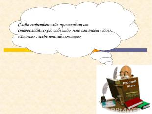 Русский язык Слово «собственный» происходит от старославянского собьство ,что оз