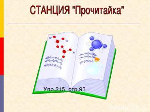 Упр.215 стр.93