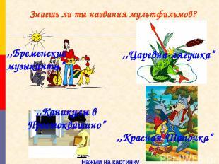 """Знаешь ли ты названия мультфильмов? ,,Бременские музыканты"""" ,,Каникулы в Просток"""