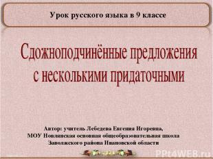 Автор: учитель Лебедева Евгения Игоревна, МОУ Новлянская основная общеобразовате