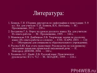 Литература: 1. Блинов, Г.И. Сборник диктантов по орфографии и пунктуации: 5–9 кл
