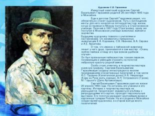 Художник С.В. Герасимов Известный советский художник Сергей Васильевич Герасимов