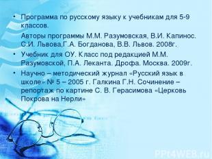 Программа по русскому языку к учебникам для 5-9 классов. Авторы программы М.М. Р