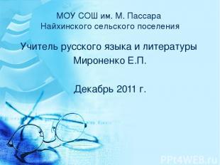 МОУ СОШ им. М. Пассара Найхинского сельского поселения Учитель русского языка и
