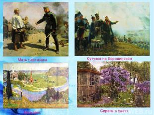 Мать партизана Кутузов на Бородинском поле Можайск Сирень в цвету