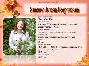 Дата рождения 17 октября 1968г. Образование высшее, Херсонский государственный п