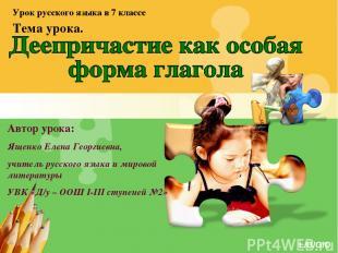 Урок русского языка в 7 классе Тема урока. Автор урока: Ященко Елена Георгиевна,
