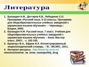 Баландин Н.Ф., Дегтярев К.В., Лебеденко С.О. Программа «Русский язык. 5-12 класс