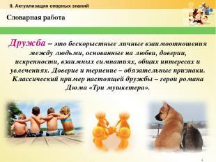 * Дружба – это бескорыстные личные взаимоотношения между людьми, основанные на л