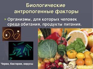 Биологические антропогенные факторы Организмы, для которых человек среда обитани