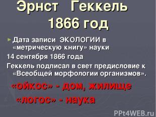 Эрнст Геккель 1866 год Дата записи ЭКОЛОГИИ в «метрическую книгу» науки 14 сентя