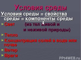 Условия среды Условия среды = свойства среды = компоненты среды Свет (из тел жив