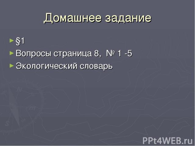 Домашнее задание §1 Вопросы страница 8, № 1 -5 Экологический словарь