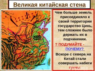Великая китайская стена Чем больше земель присоединяло к своей территории госуда