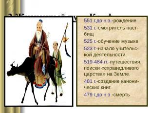 2.Жизненный путь Конфуция. 551 г.до н.э.-рождение 531 г.-смотритель паст-бищ 525