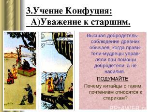 3.Учение Конфуция: А)Уважение к старшим. Высшая добродетель-cоблюдение древних о