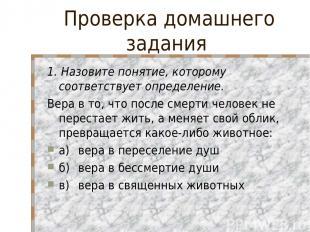 Проверка домашнего задания 1. Назовите понятие, которому соответствует определен