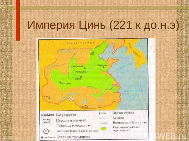 Империя Цинь (221 к до.н.э)