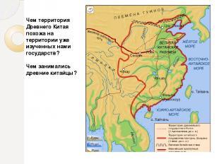 Как выглядели китайские книги? Что общего в письменности Древнего Китая и Древне
